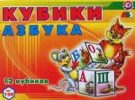 Кубики буквы Русского алфавита (АЗБУКА)