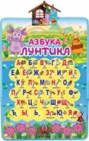 "Электронный плакат ""Азбука Лунтика"""