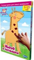 УМНИЦА «Мои первые шедевры. Жираф и пятнышки»
