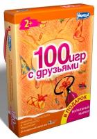 УМНИЦА «100 ИГР С ДРУЗЬЯМИ»